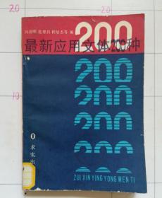 最新应用文体200种