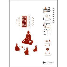 静心悟道100个故事的启迪 曾国平曾经 重庆大学出版社 9787568906