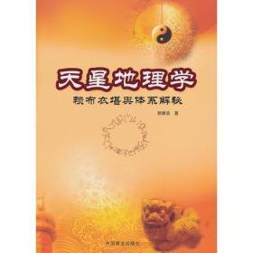 天星地理学-赖布衣堪舆体系解密:赖布衣堪舆体系解秘