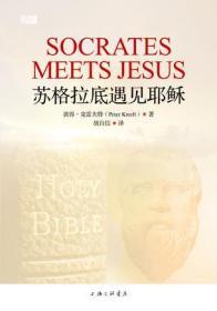 苏格拉底遇见耶稣