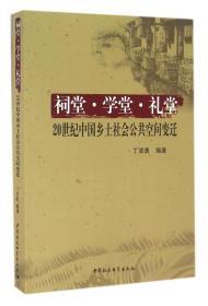 祠堂.学堂.礼堂:20世纪中国乡土社会公共空间变迁