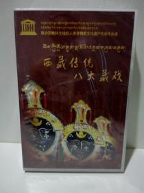西藏传统八大藏戏(DVD9碟装)