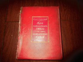 俄文原版:《钢铁是怎样炼成的》1948年印