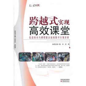信息化教学系列·跨越式实现高效课堂:信息技术与课程整合高效教学方案评析
