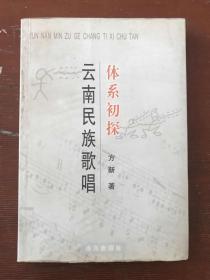 云南民族歌唱体系初探