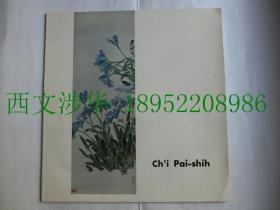 【现货 包邮】《齐白石画展》 1960年初版 日本东京展  须磨弥吉郎藏品   Yakichiro Suma