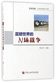 震撼世界的N场战争/历史回眸·世界的精彩华章