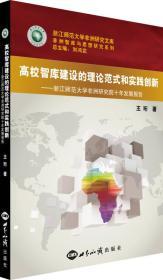 高校智库建设的理论范式和实践创新 浙江师范大学非洲研究院十年发展报告