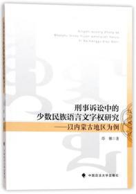 刑事诉讼中的少数民族语言文字权研究:以内蒙古地区为例
