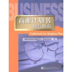 商业计划书编写指南