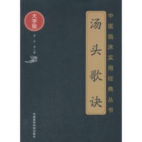 汤头歌诀(中医临床实用经典丛书大字版)