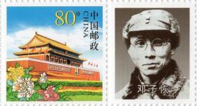 个性化邮票一枚:邓子恢(面值0.80元,带其头像)  邓子恢,福建龙岩新罗区人,是闽西革命根据地和苏区的主要创建者。