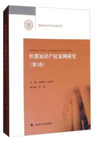 恒都知识产权案例系列:恒都知识产权案例研究(第2卷)