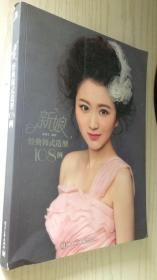 新娘经典韩式造型108例