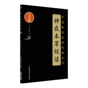 神农本草经读(中医临床实用经典丛书大字版)