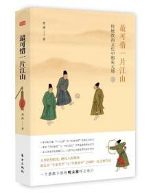 最可惜一片江山 传统政治文化中的朱元璋