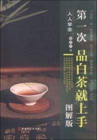 《第一次品白茶就上手:图解版》(人人学茶)