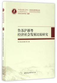 当代齐鲁文库·山东社会科学院文库:鲁苏沪浙粤经济社会发展比较研究