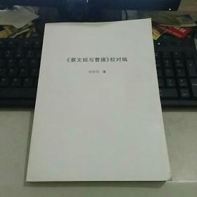 《蔡文姬与曹操》校对稿