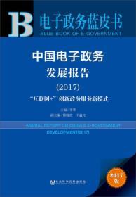 """中国电子政务发展报告(2017):""""互联网+""""创新政务服务新模式"""