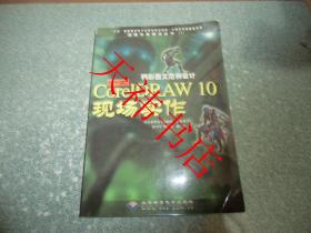 精彩图文范例设计 中文CorelDRAW 10现场实作(无光盘)