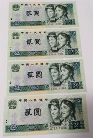 2元纸币(802)4张连号合售保真(AT97111966-AT97111969)(中间数字带111)