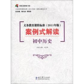 2011年版 案例式解读(初中历史)