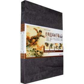 中国美术馆藏经典:连环画手稿全集(第7卷1969-1973)(精)