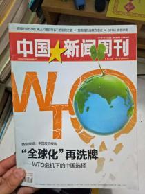 中国新闻周刊(2014年2期)