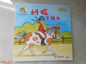 科妮快乐成长图画书 第2辑 我要学本领:科妮学骑马
