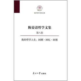 陈晏清哲学文集(第八卷) 我的哲学人生:回顾、回忆、回想