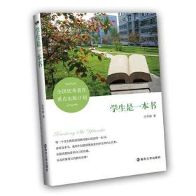学生是一本书 --全国优秀著作重点出版计划 庄华涛 南京大学出版