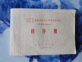 中国人民解放军沈阳部队第五届体育运动会 秩序册,1974,横32开,见图,有字迹