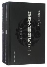 磨镜台文库:慧思大师研究(二 套装上下册)