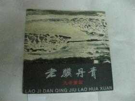 老骥丹青,九老画选、签增本
