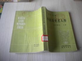外国历史名人传 近代部分 上册