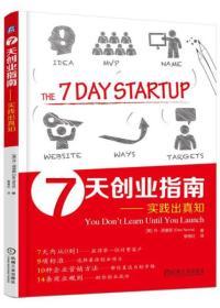 7天创业指南:实践出真知