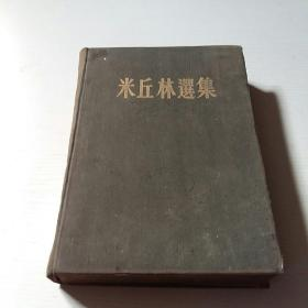 米丘林选集【50年代版本 布面精装】