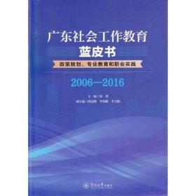广东社会工作教育蓝皮书:政策规划、专业教育和职业实践(2006—