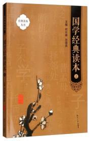 【正版】国学经典读本:上 何云峰,刘国良主编