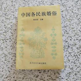 中国各民族婚俗