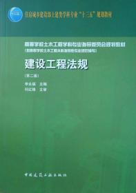 当天发货,秒回复咨询二手正版二手建设工程法规(第二版)李永福 中国建筑工业出版社如图片不符的请以标题和isbn为准。