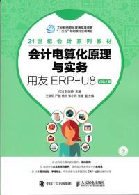 满29包邮 会计电算化原理与实务——用友ERP-U8 V10.1版9787115460189 任洁