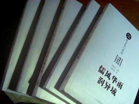 儒家生态文化   泽及草木恩至水土  文明薪火赖传承   与权力对话  儒风华雨润异域  成人之道    (5本合售)