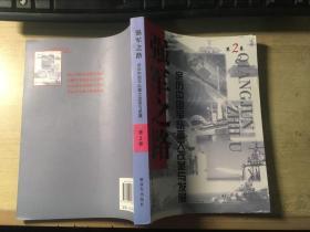强军之路-亲历中国军队重大改革与发展 第2卷