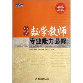 青蓝工程专业能力必修系列:小学数学教师专业能力必修