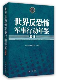 世界反恐怖军事行动年鉴2016