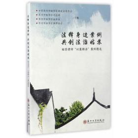"""法释身边案例 共创法治姑苏-姑苏律师""""以案释法""""案例精选"""