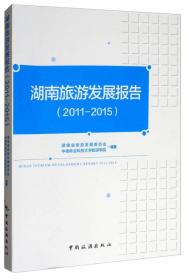 湖南旅游发展报告(2011-2015)