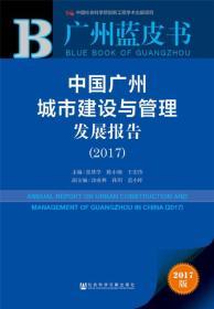 中国广州城市建设与管理发展报告(2017)